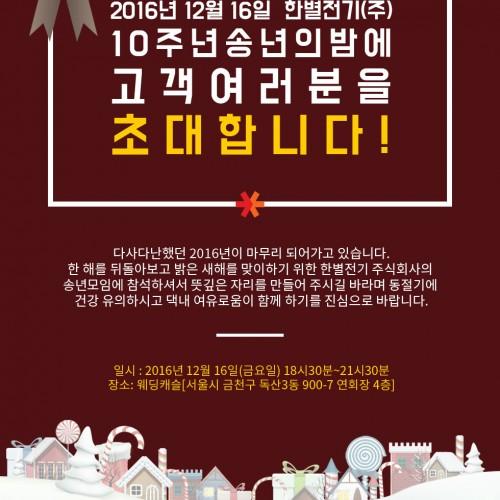 2016 한별전기(주) 송년의밤에 초대합…