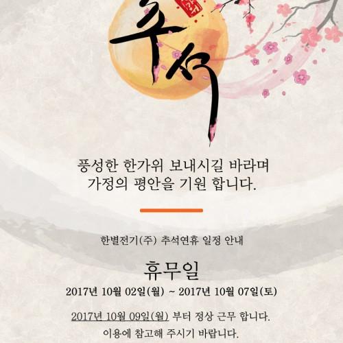 2017년 추석연휴 일정안내