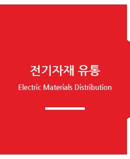 전기자재 유통 / Electric Materials Distribution