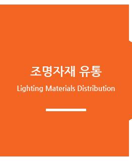 조명자재 유통 / Lighting Materials Distribution
