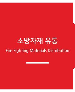 소방자재 유통 / Fire Fighting Materials Distribution