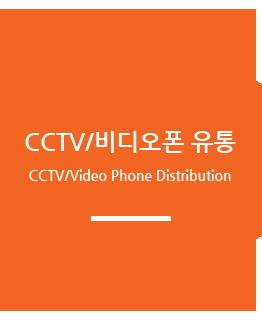CCTV/비디오폰 유통 / CCTV/Video Phone Distribution